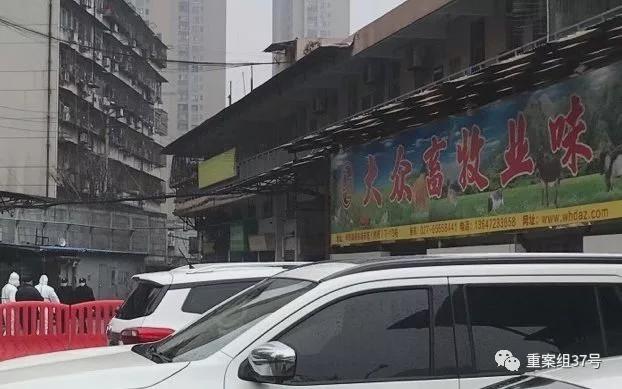 1月21日,武汉华南海鲜市场,网传图片所涉店铺已闭店。新京报记者 许雯 摄