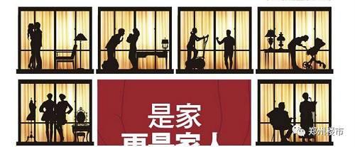 主画面由一个个小的窗户组成,每个窗户中不同的剪影代表了每一个不同的家庭,有刚刚相恋的年轻情侣,有正在带孩子的母亲,有相伴一生的老夫妻。