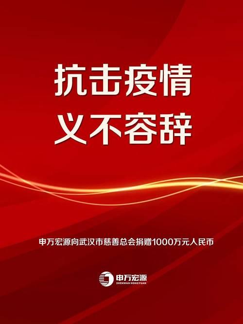 申万宏源捐赠1000万元 用于抗击新型冠状病毒肺炎疫情