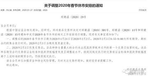 �拇笊趟�通知�砜矗�投�Y者需要注意大商所�u蛋期�2001合�s、乙二醇期�2001合�s的最后交割日�延至2020年2月3日。