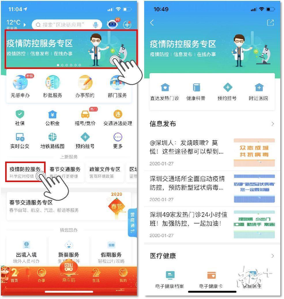 """24小时在线,深圳""""12345热线""""开通疫情防控咨询"""