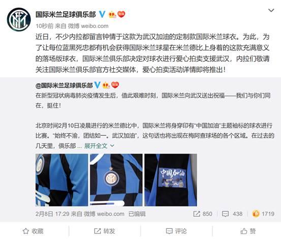 国际米兰将启动落场球衣拍卖支援武汉