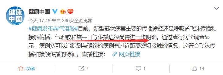 中国疾控中心冯录召表示,目前新型冠状病毒最主要的传播途径是飞沫传播和接触传播,没有证据显示新冠病毒通过气溶胶传播。在日常通风环境下,空气中一般不会有新型冠状病毒,建议每天至少2次开窗通风。