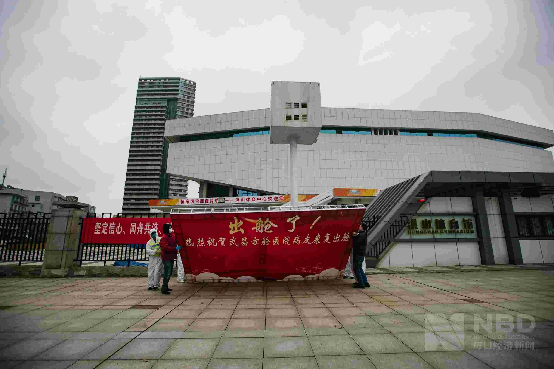 """2月11日15时左右,武昌方舱医院工作人员在准备""""出舱""""的相关工作 每日经济新闻记者 张建 摄"""
