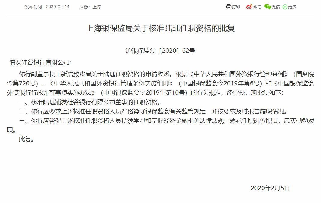 浦发硅谷银行3名董事会成员任职资格获批 郑杨任董事长