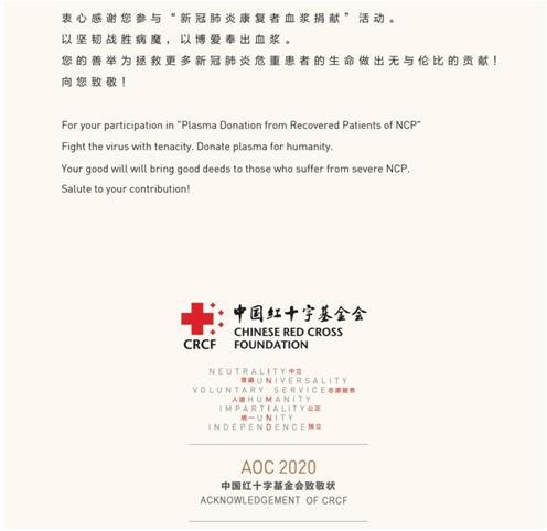 """致敬首批""""抗疫""""血浆捐献志愿者"""