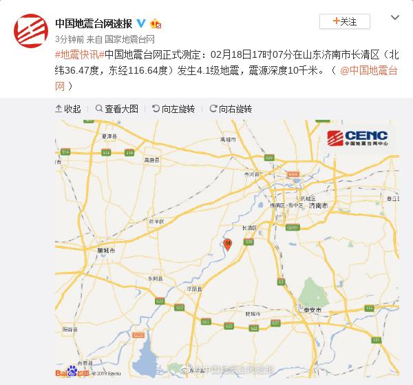 山东济南市长清区发生4.1级地震 震源深度10千米