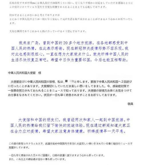 """中国驻日大使孔铉佑19日复信日本民多,感谢他们对中国人民抗击新冠肺热疫情所给予的关注、理解和声援,并外示,""""日本国内现在也面临疫情扩散风险,吾们对此无微不至,愿尽力挑供声援协助,与日本至交共克时艰""""。"""