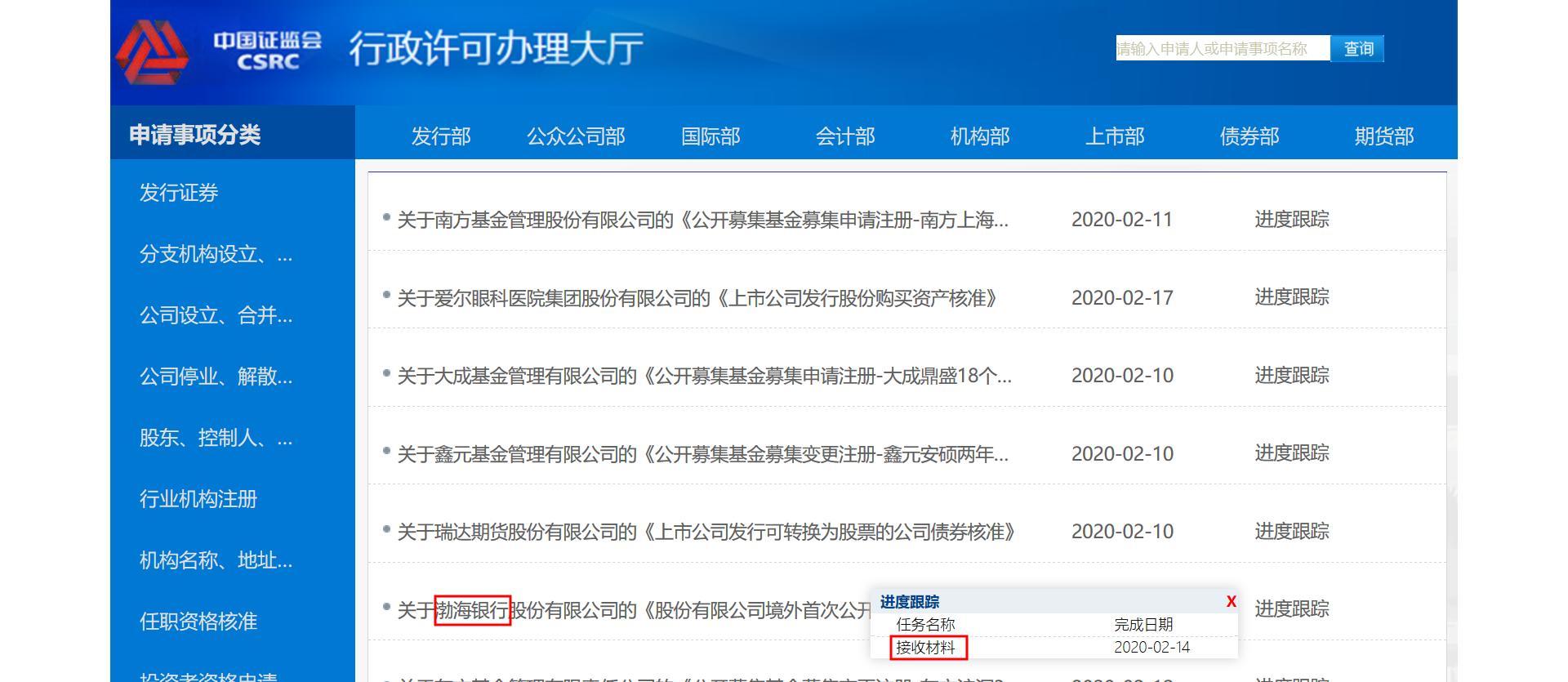 渤海银行IPO获证监会受理,新行长年初刚刚上任