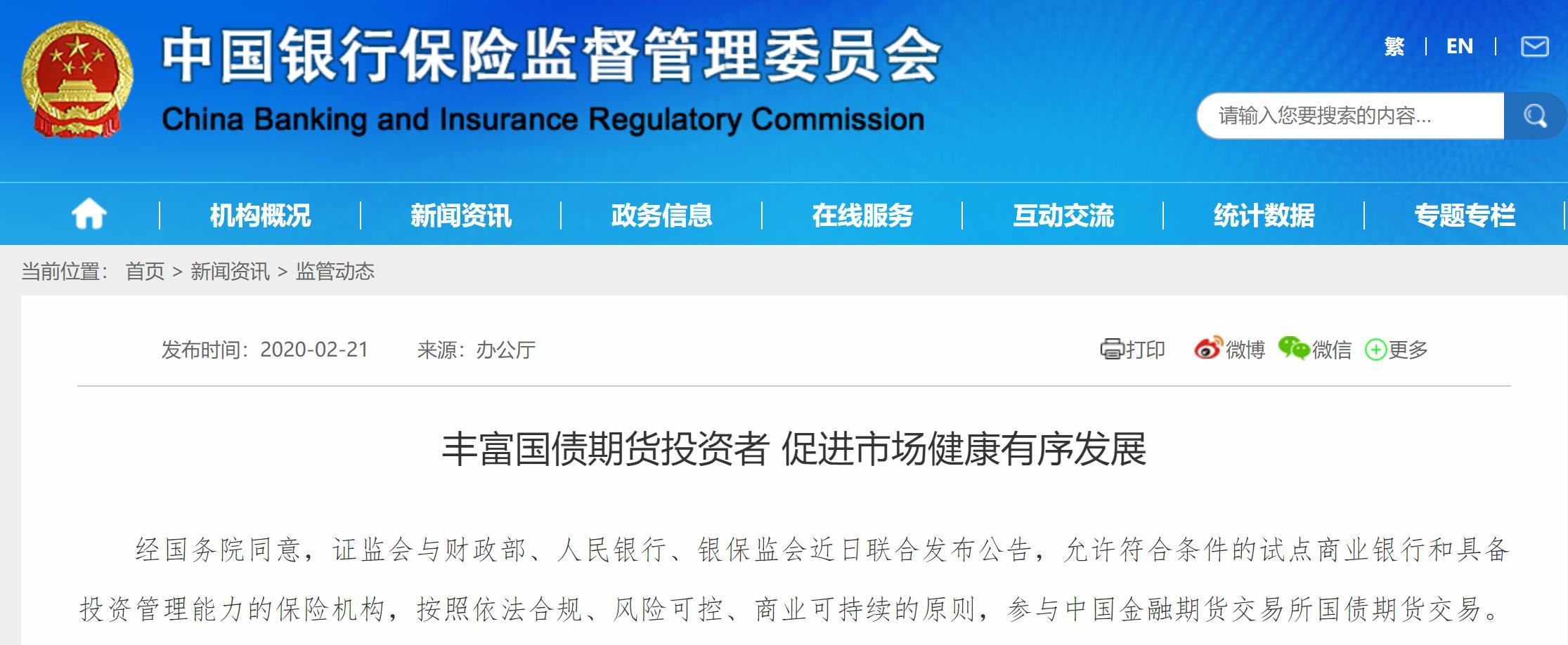 银行保险机构获准参与中金所国债期货交易 工农中建交为首批试点