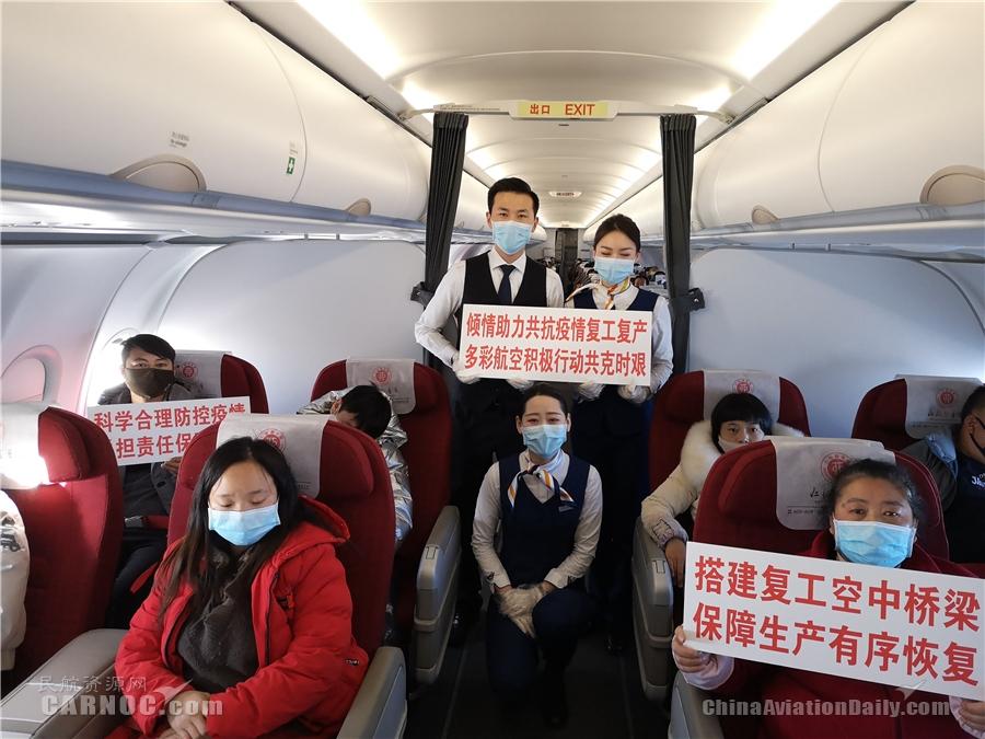 共抗疫情共克时艰  多彩贵州航空