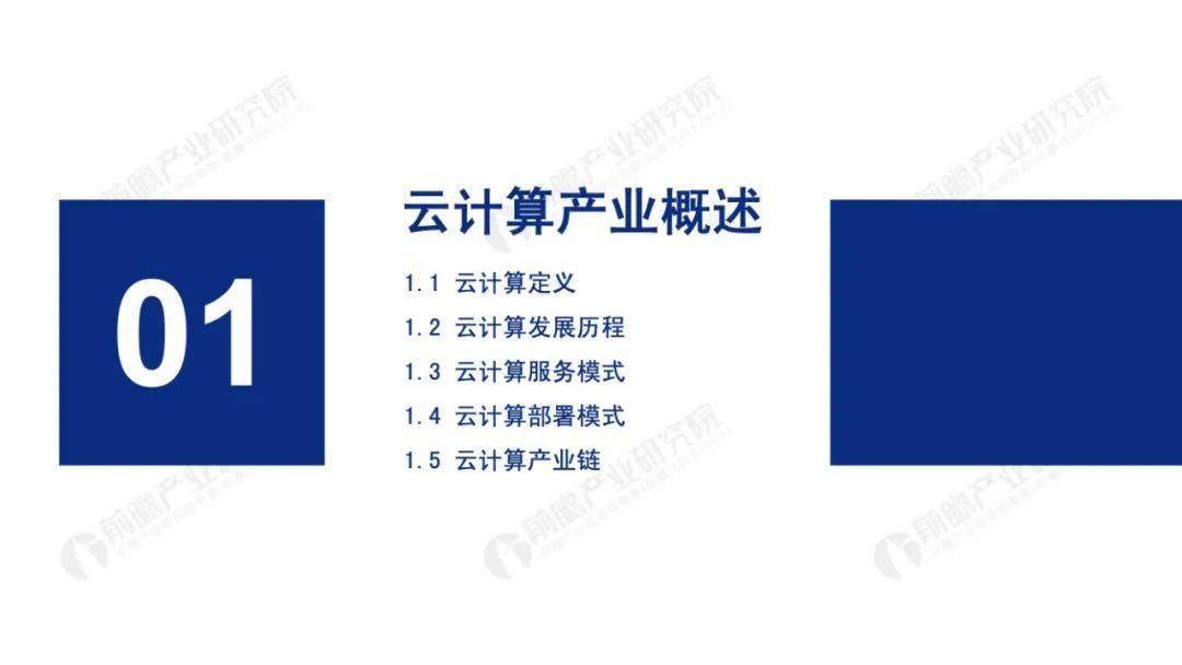 2019年中国云计算行业研究报告: