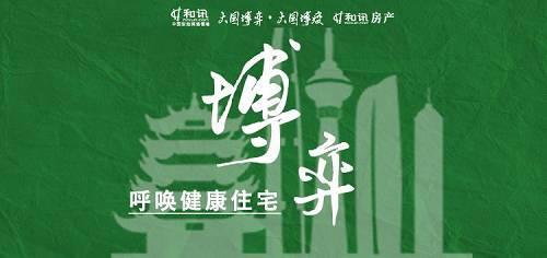 博疫・ 健康住宅|房企、标准主笔人、机构:为何中国健康住宅发展如此缓慢?