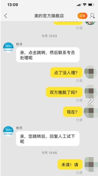 """美的再遭投诉  消费者质疑客户互相""""帅锅""""  家电名牌质量和服务到底怎么了?"""