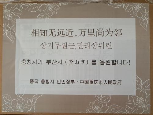 北京时间26日消息,据韩联社报道,韩国釜山市政府26日表示,中国友好城市重庆市近日向釜山捐赠了6万只口罩,其中包括1万只N95口罩。