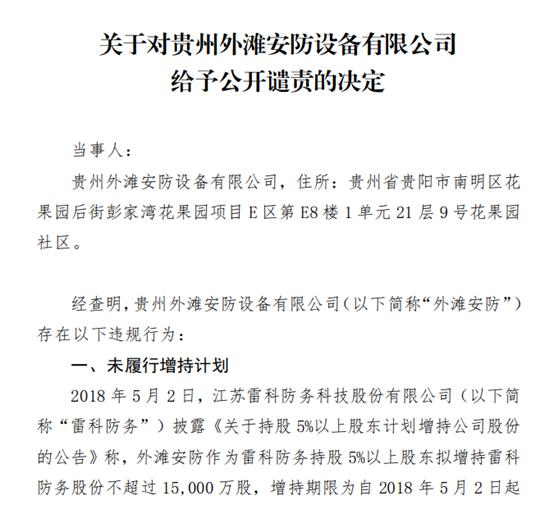 雷科防务股东被公开谴责:1.5亿