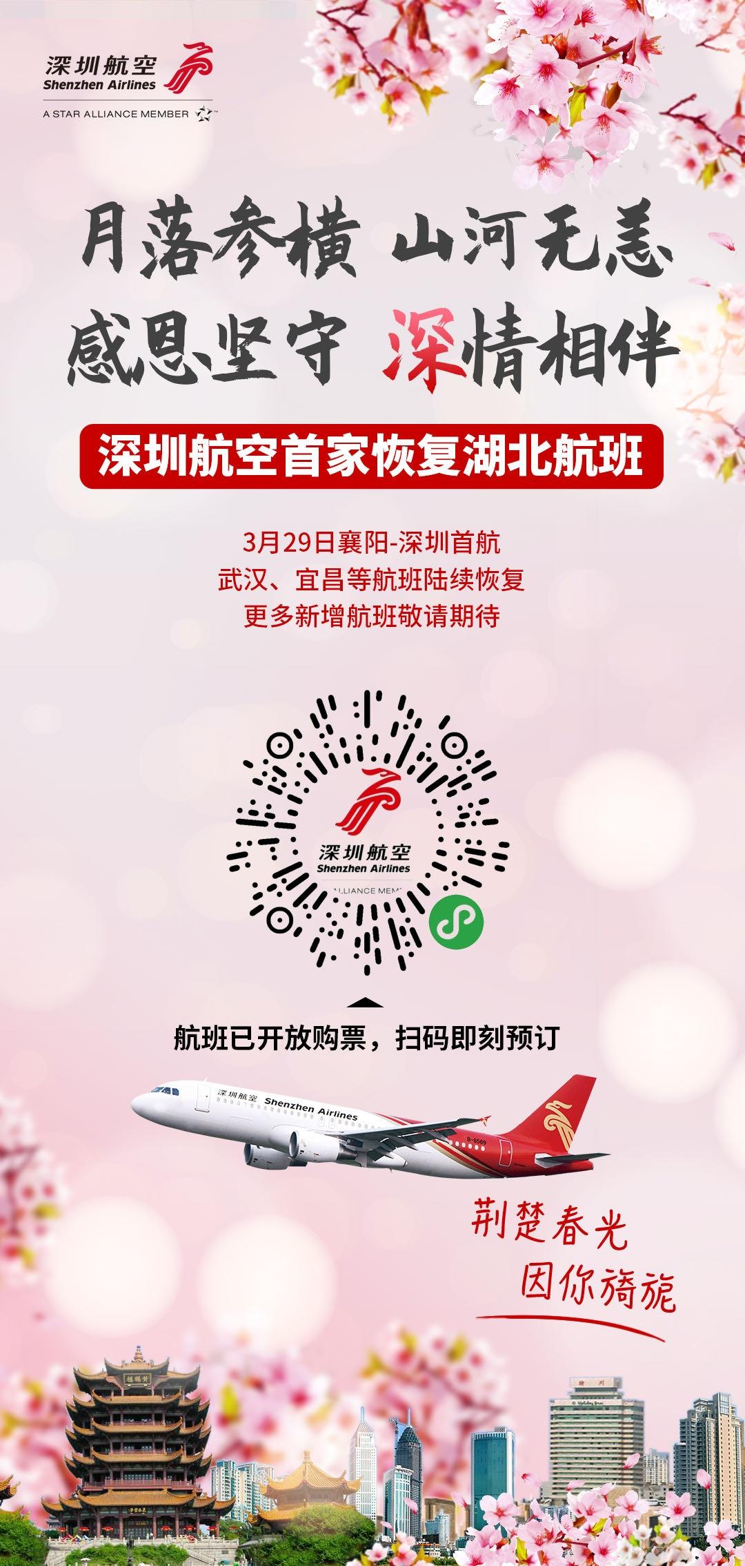 如何致富赚钱:29日起 湖北除武汉外其他机场恢复国内客运航班 | 深航首家恢复