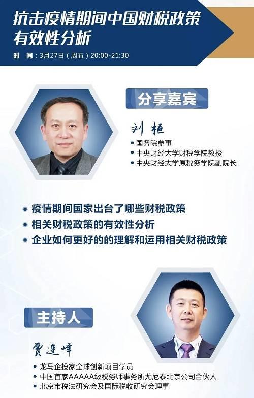 新冠肺炎的爆发进一步证明了当前中国已经深深走上了国际化的发展道路,世界经济发展则遭遇了二战结束以来最大的危机和挑战,世界政治格局也发生了深刻变化。为了更好的分析疫情期间中国财税政策的有效性,刘桓教授首先指出了上述世界形势,他认为中国在规划经济发展时,必须同时考虑国内外两个市场的需求和制约条件。