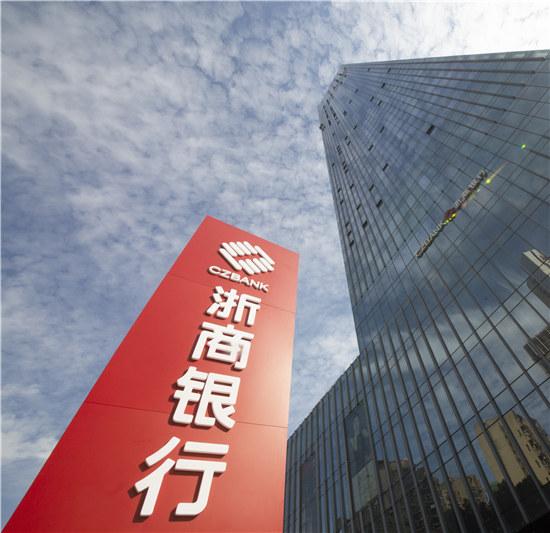 稳规模调结构 浙商银行2019年日均贷款、存款占比提升逾5个百分点
