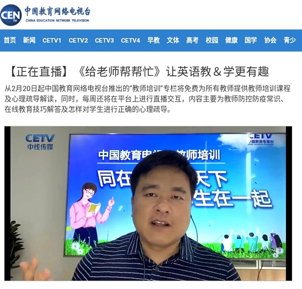 中国教育电视台特邀有道精品课《逻辑英语》 探索英语教学变革