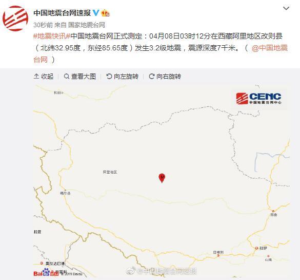 西藏阿里地区改则县发生3.2级地震 震源深度7千米