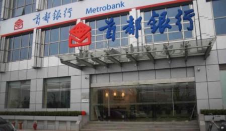 """首都银行(中国)主体评级升至""""AA+"""" 去年总资产突破百亿元"""