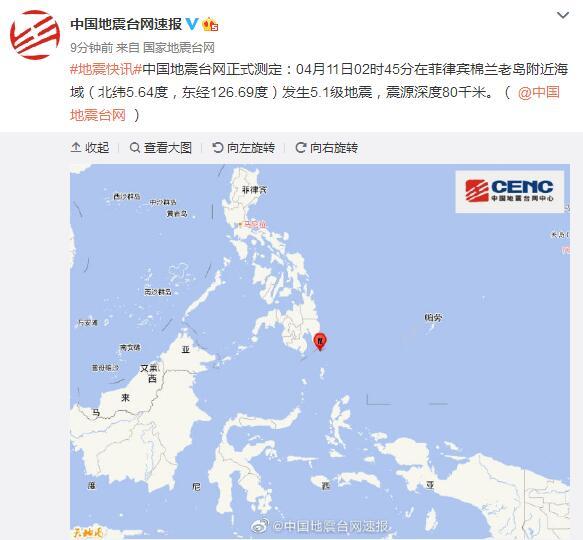 菲律宾棉兰老岛附近海域发生5.1级地震 震源深度80千米