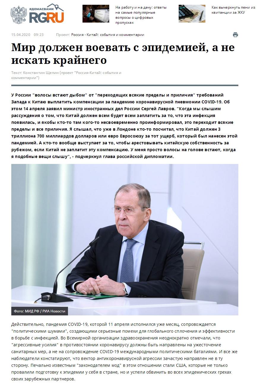 《俄罗斯报》网站报道截图