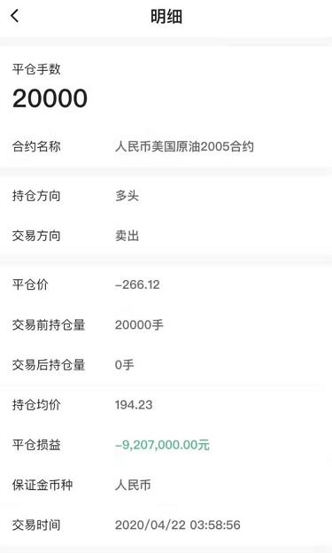 根据中国银行的公告显示,他们将投资者的仓单留到了最后结算时刻,而没有能完成盘中换月。这意味着,市场上的其他玩家全都跑了,就中国银行自己死握着巨亏仓位。
