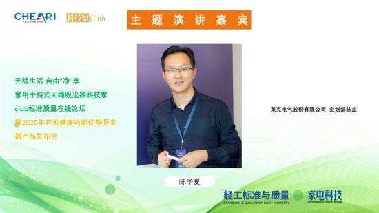 莱克电气股份有限公司企划部总监陈华夏