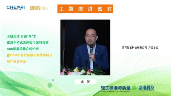 添可智能科技有限公司产品总监俞炅