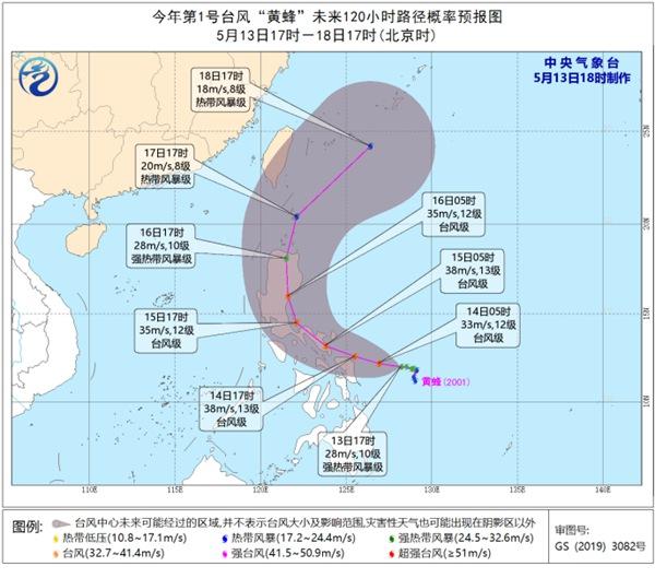 """1号台风""""黄蜂""""位于菲律宾以东洋面 未来两天对我国海域无影响"""