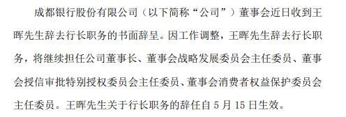 成都银行王晖辞去行长职务仍在公司担任董事长王涛接任行长