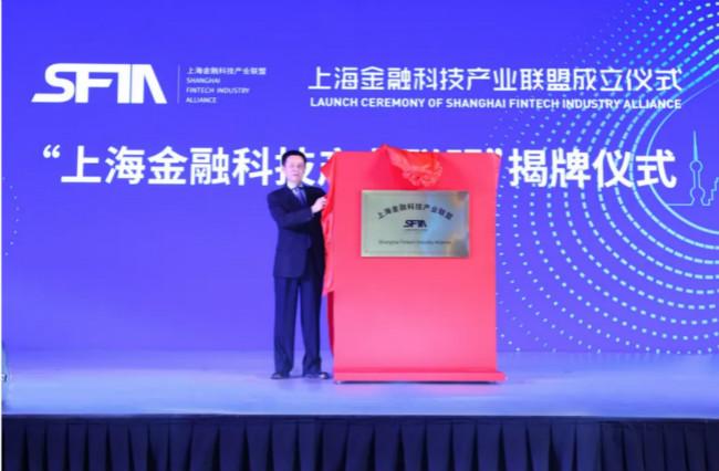 上海金融科技产业联盟正式成立,氪信作为科技公司代表成为首批联盟理事单位