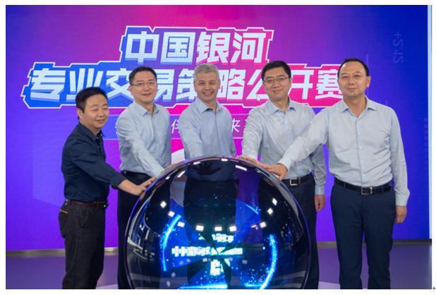 """全方位助力私募成长——""""中国银河专业交易策略公开赛""""启动"""