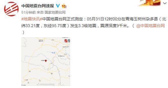 青海玉树州杂多县发生3.3级地震 震源深度9千米