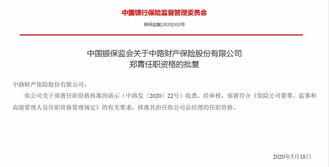 银保监会批复中路财险总经理郑青任职资格
