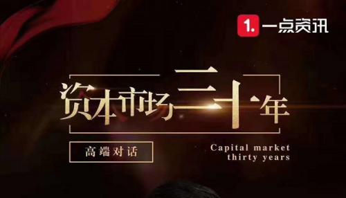 见证中国资本力量,一点资讯推出《资本市场三十年》特别专题
