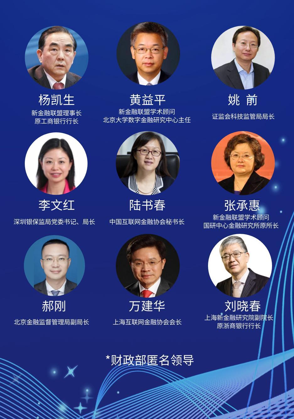 第五届融城杯金融科技创新案例评选评委名单