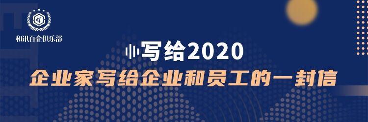 写给2020 | 小电唐永波:踏破黑暗,迎接光明
