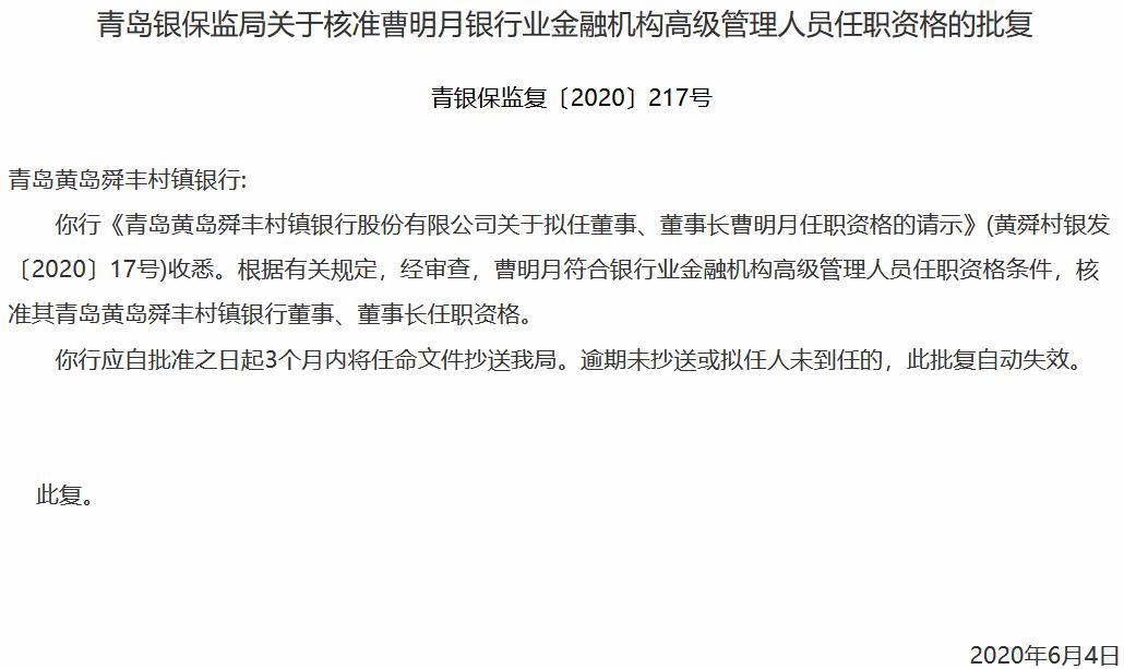 既任董事长又任行长,青岛银保监局对这家俄罗斯18younggi美国说:NO
