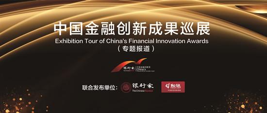 """河北银行:践行普惠理念 支撑信贷转型  """"享贷"""":想贷就贷"""