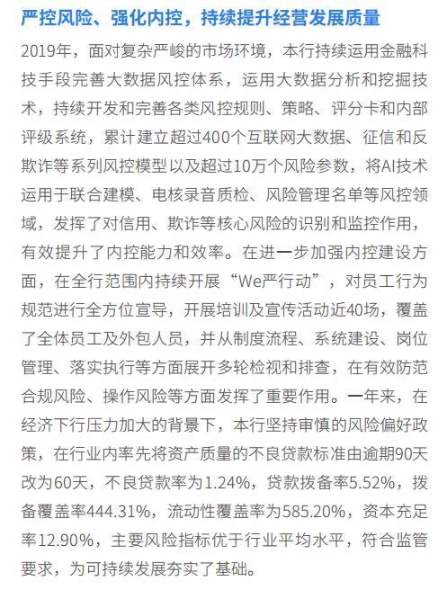 图3:前海微众银行风控解读,截自该行2019年报