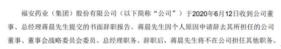 福安药业总经理蒋晨辞职2019年薪