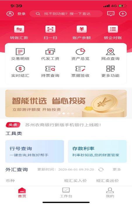 苏州农村商业银行交易银行业务中台