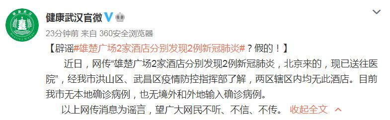 武汉两家酒店发现2例新冠肺炎病例?假的!