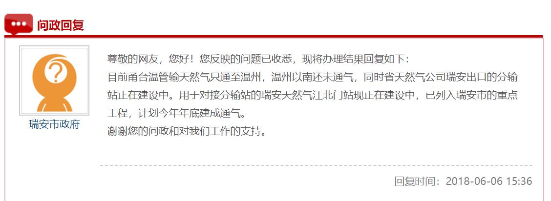 温岭爆炸续:涉事企业气站近小区 投诉多年无果近日停运