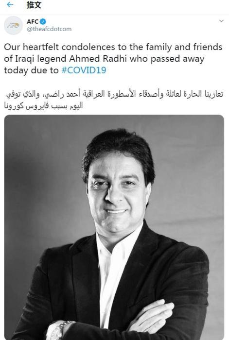 伊拉克足坛名宿拉迪感染新冠肺炎去世 享年56岁