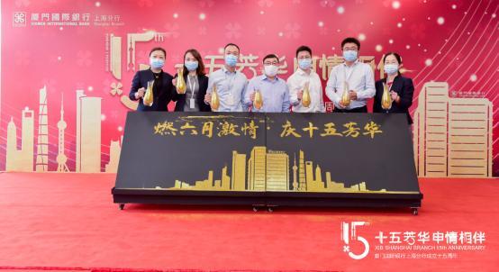 厦门国际银行上海分行举行十五周年庆典活动