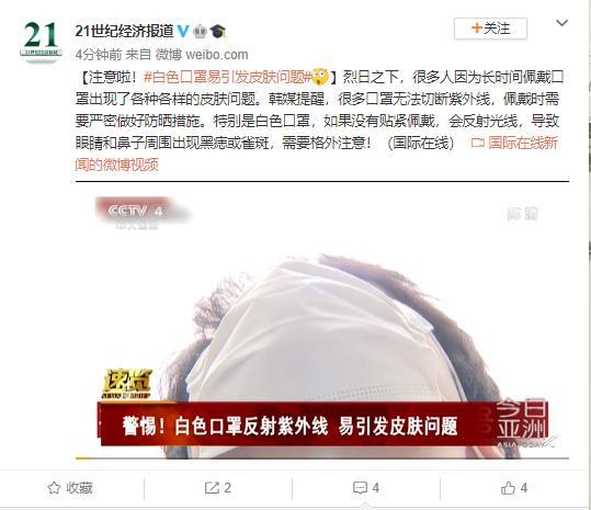 不要放松警惕!白色口罩易引发皮肤问题,北京机场巴士司机自称揪口罩感染,大家还得好好戴好口罩抗疫-新闻频道-和讯网